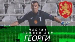 БФС и Славия поздравиха Георги Петков