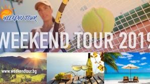 10 турнира и една нова дестинация в календара на Weekend Tour 2019