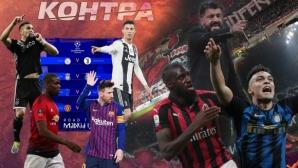 """Кои са щастливците от жребия в Шампионска лига и кой беше акцентът от уикенда - гледайте """"Контра"""" (видео)"""