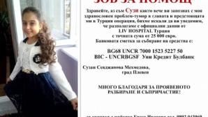 Ракета и топка с автографи на Надал и Вавринка в благотворителен търг в подкрепа на Сузи от Плевен