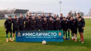 Българският национален отбор подкрепя каузата на Столична община #МислиЧисто