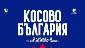 Информация за българските привърженици относно мача Косово - България