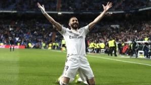 Реал Мадрид се разклати здраво срещу последния, но взе своето в края (видео + галерия)