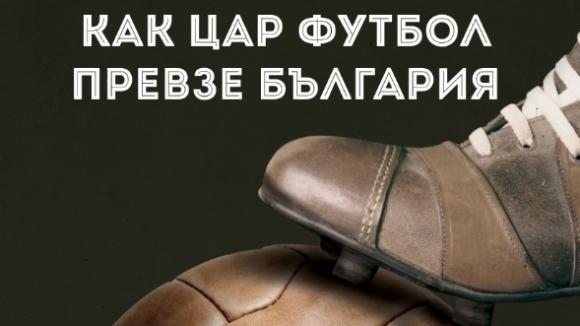 """""""Как Цар Футбол превзе България"""" излиза на пазара на 18 април"""