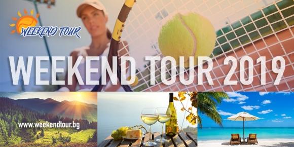 Тенис и СПА верига Weekend Tour открива сезона в Сандански