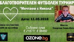 """Благотворителен футболен турнир """"Мечтаем с Никола"""""""