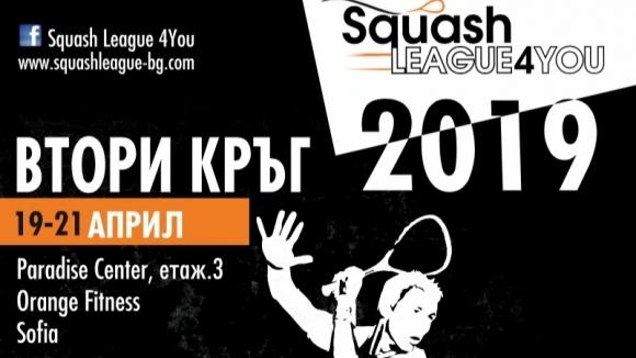 Squash League 4 You продължава тази седмица
