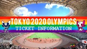 Първите билети за Токио 2020 ще бъдат пуснати в продажба на 9 май