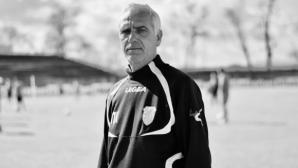 Почина един от треньорите на Хебър Петър Ковачев