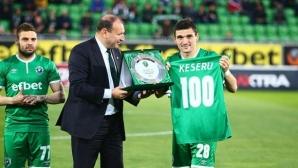 Връчиха на Кешерю плакет по повод 100 гола с екипа на Лудогорец