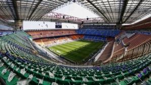 """Милан и Интер: """"Сан Сиро"""" е сигурно място"""