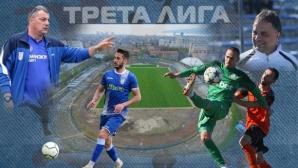 """Суворово и Созопол с издънки, на Североизток следват само финали - """"Часът на Трета лига"""" с Анатоли Тонов (видео)"""