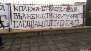 """Осигуриха парите за строеж на """"Колежа"""", босовете на Ботев взимат заем от няколко милиона"""