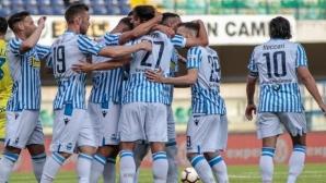 СПАЛ си гарантира оставането в Серия А