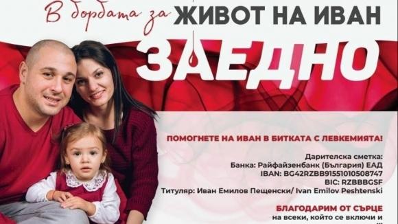 Дарителска кампания за бивш юноша на Славия