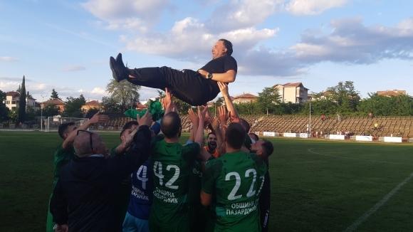 Хебър и Ники Митов празнуват! Тимът от Пазарджик се завърна във Втора лига