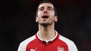 Арсенал реши да не рискува с Мхитарян