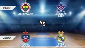 Баскетболната Евролига излъчва своя шампион този уикенд по MAX Sport 2