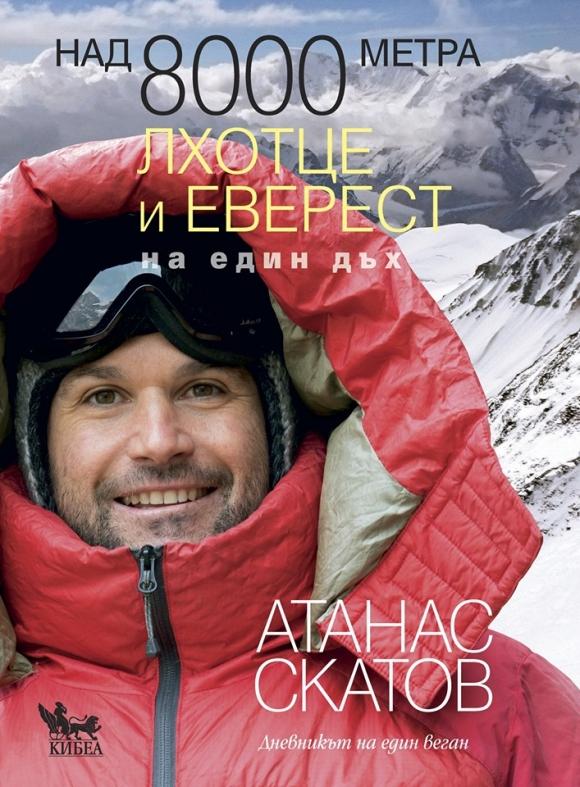 Атанас Скатов представя книгата си