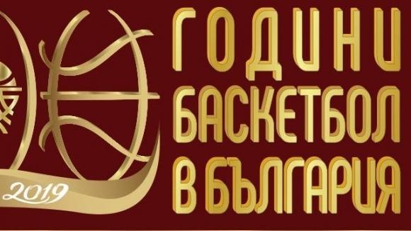 БФБаскетбол събира най-успешните баскетболистки на България на специално...