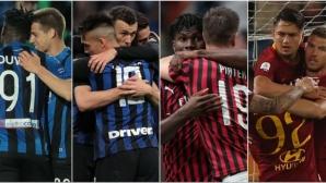 Аталанта, Интер, Милан или Рома ще играят в ШЛ? Всичките възможни комбинации