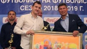 Футболистите пак избраха Неделев за най-добър в България, халфът изпревари звездите на Левски и Черно море
