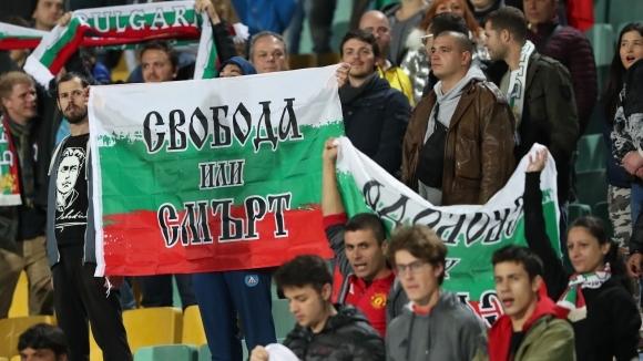 """Сериозна агитка подкрепя """"лъвовете"""" в Прага"""