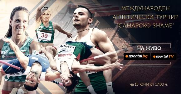 """Елитни състезатели ще участват на международния атлетически турнир """"Самарско знаме"""""""