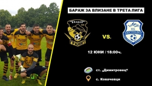 Гранит (Владая) застава между ФК Кюстендил и Трета лига