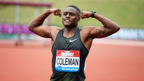 Коулман се изстреля към №1 в света за сезона на 100 метра