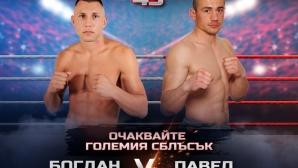 Шампион на Украйна в К1 идва за сблъсък с Богдан Шумаров
