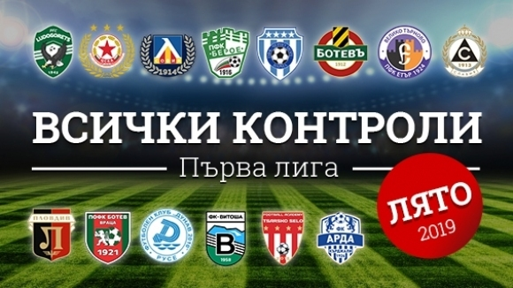 Лято 2019: всички контроли на тимовете от Първа лига