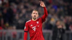 Последният гол на Рибери за Байерн беше избран за най-красив в Бундеслигата