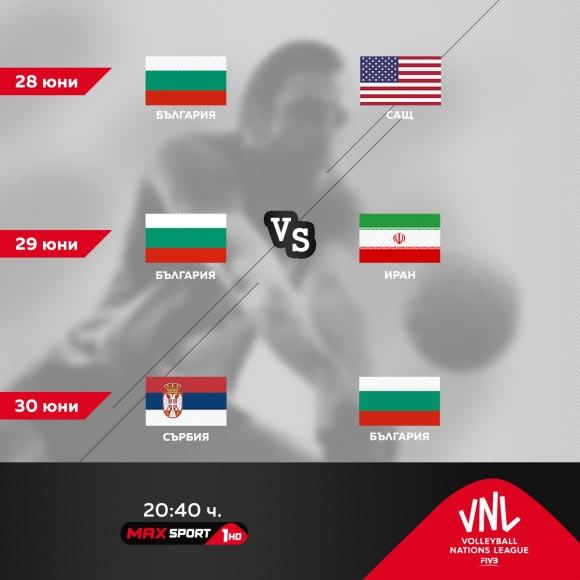 Последните мачове на българските волейболисти от Лигата на нациите пряко по MAX Sport 1