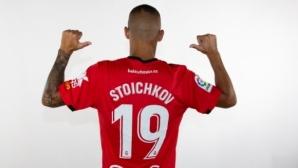Интересно: Стоичков ще играе в Ла Лига