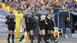 Огромен престиж: Български рефери свирят полуфинал на Европейско