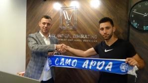 Официално: Арда привлече национал на Армения