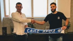 Официално: Арда привлече национал на България