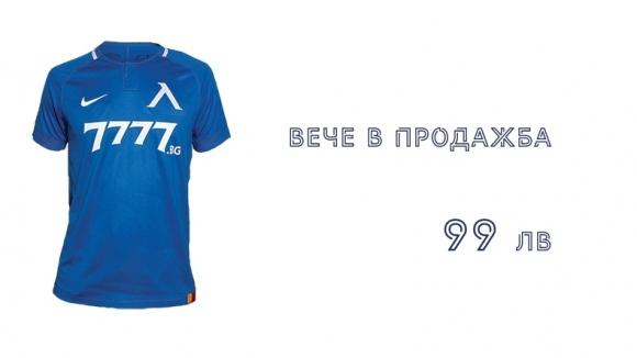 Левски обяви цената на новата фланелка