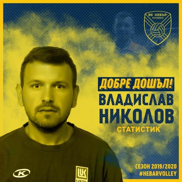 Владислав Николов влезе в щаба на волейболния Хебър