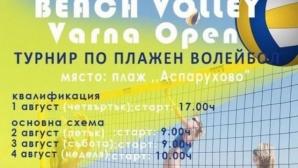 Фестивал на плажните спортовe - Beach Volley Varna open