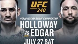 UFC 240: Това е моето време (видео)