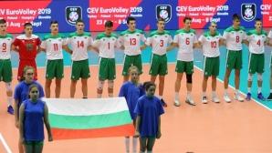Полуфинал №1 на Евро 2019: България - Полша U17 - пряко по БНТ 3