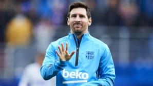 Барселона и Меси започват преговори за нов договор