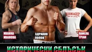 За пръв път в историята: Жени боксират за българска титла!