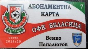 Беласица (Петрич) пусна в продажба и абонаментни карти