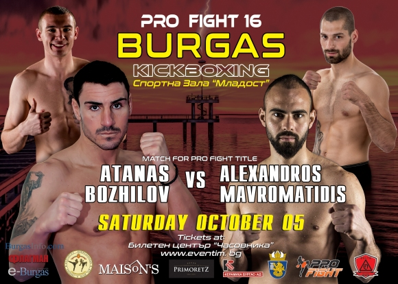 Коланът на Pro fight 16 - следващото предизвикателство пред Атанас Божилов