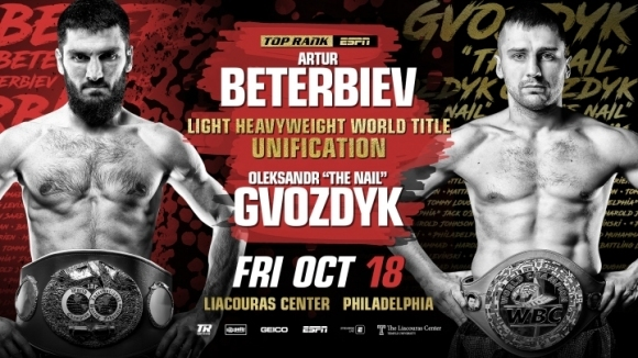 Мениджърът на Кобрата обяви страхотна боксова битка