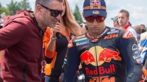 Зарко напуска КТМ след само един MotoGP сезон