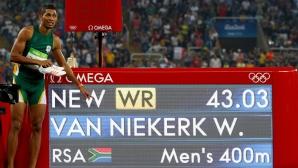43.03 секунди на 400 метра - припомнете си феноменалното бягане на Уейд ван Нийкерк